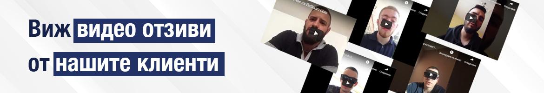 видео отзиви - Абонаменти